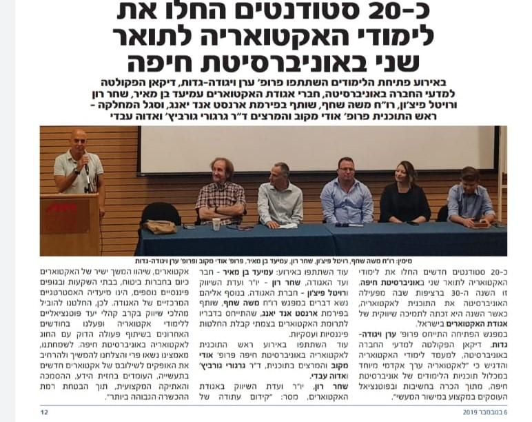 פתיחת שנת לימודים חדשים באוניברסיטת חיפה